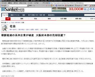 sankei20070615大阪