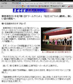 チョン新報20070618-01