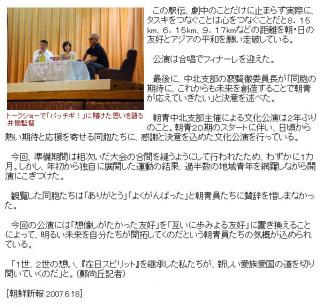 チョン新報20070618-02