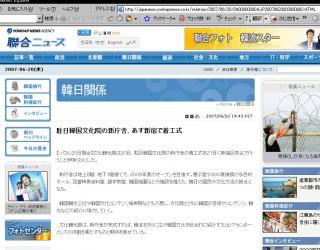 総合ニュース20070620