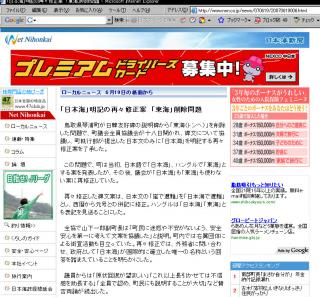 net nihonkai 20070619-01