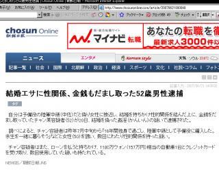 チョン日報20070621