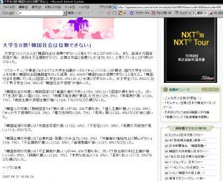 チョン日報20070621大学生