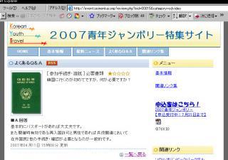 2007ジャンボリー04