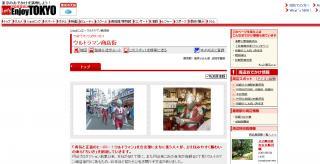 enjoy tokyoウルトラマン商店街