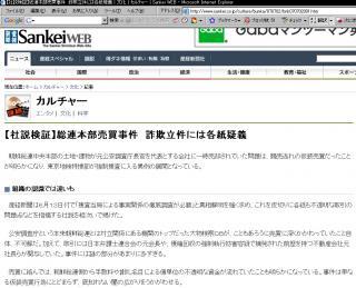 sankei社説検証-01