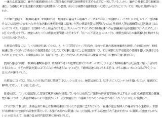 sankei社説検証-02