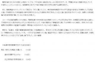sankei社説検証-03