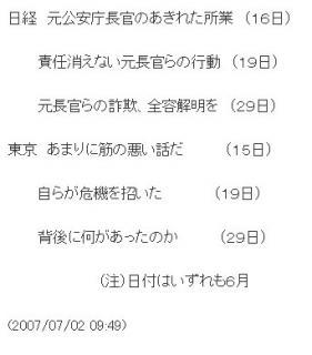 sankei社説検証-05