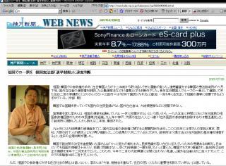 神戸新聞20070709