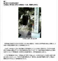 民団石見銀山20070725-01