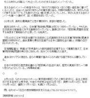 チョン新報20070810-01