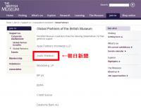 大英博物館 global partner