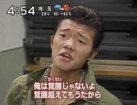 バカ亀田02.jpg