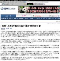 チョン日報20051214-01
