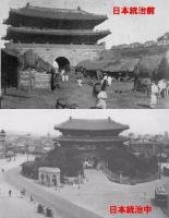日本統治中と前