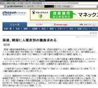 チョン日報20070820-01