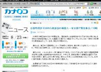 神奈川新聞20070823-01