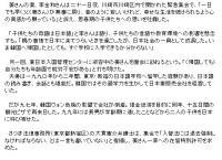 神奈川新聞20070823-02