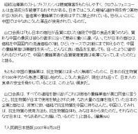人民20070828-02