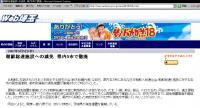 埼玉web20070905
