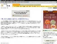 中央日報20070909