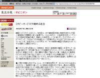 東亜日報20020807-01