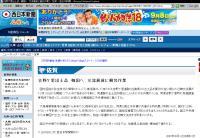 西日本新聞20070911