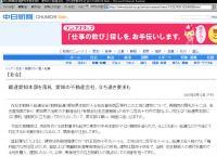 中日新聞20070912-01