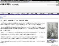 山陽新聞20070913