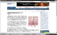 チョン日報20070914-01