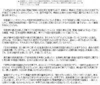 チョン日報20070916-02
