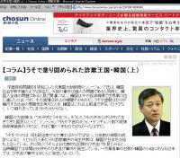 チョン日報20070919-01