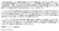 チョン日報20070919-02