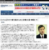 チョン日報20070919-03