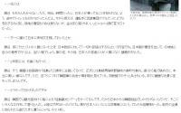 sankei勝谷誠彦20070323-02