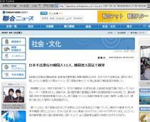 総合ニュース20070926