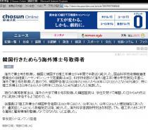 チョン日報20070927博士号