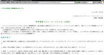 世界腐敗バロメータ2006の発表01.jpg