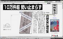 アサヒる新聞20070930
