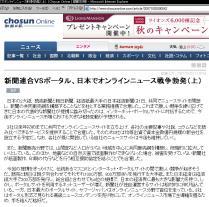 チョン日報20071002-01