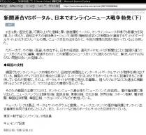 チョン日報20071002-03