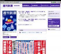 週間新潮10月11日号広告