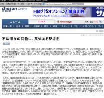 チョン日報20010709-01