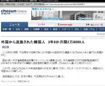 チョン日報20041022