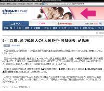 チョン日報20041012