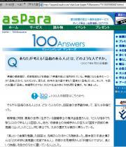 aspara 100answers 20070930-01
