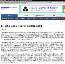 チョン日報20071023-01