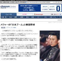 チョン日報20031125-01