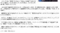 チョン日報20031125-02
